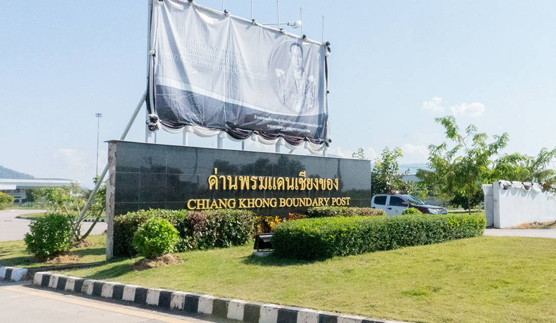 The entry point for the Chiang Khong border crossing.
